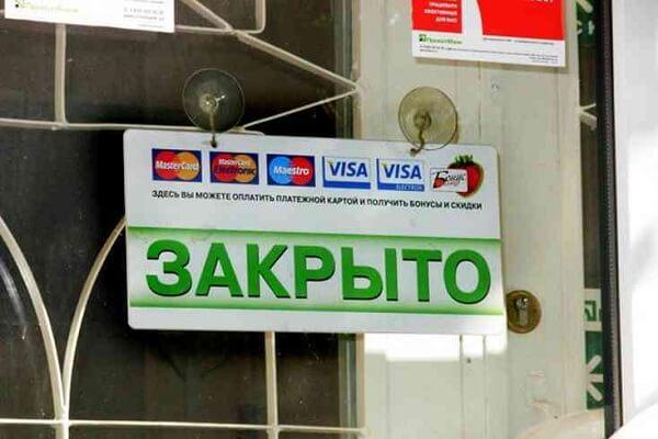 Какой банк закроется следующим