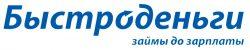 Оформить займ в МФО Быстроденьги.ру Яблоновский